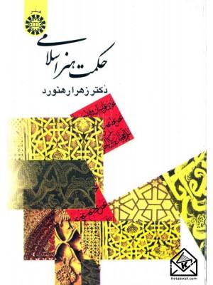 خرید کتاب حکمت هنر اسلامی ، زهرا رهنورد   ، سمت