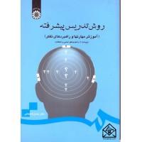 کتاب روش تدریس پیشرفته (آموزش مهارتها و راهبردهای تفکر)
