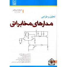کتاب تحلیل و طراحی مدارهای مخابراتی