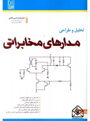 خرید کتاب تحلیل و طراحی مدارهای مخابراتی ، محمدحسن نشاطی   ، نص