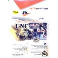 کتاب راهنمای راه اندازی, عیب یابی و تعمیرات ماشین های CNC