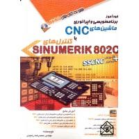 کتاب خودآموز برنامه نویسی و اپراتوری ماشین های CNC با کنترل های SINUMERIK802C