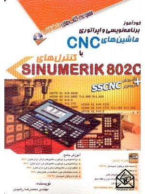 خرید کتاب خودآموز برنامه نویسی و اپراتوری ماشین های CNC با کنترل های SINUMERIK802C ، محمدرضا رشیدی   ، آفرنگ
