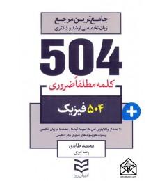 کتاب 504 واژه ضروری فیزیک