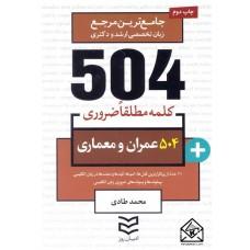 کتاب 504 واژه ضروری عمران و معماری