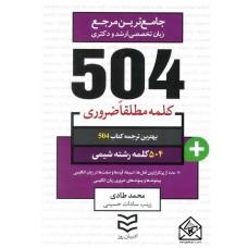 کتاب 504 واژه ضروری رشته شیمی
