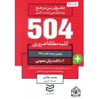 کتاب 504 واژه ضروری زبان عمومی