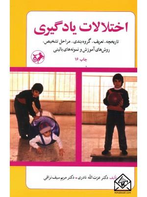 خرید کتاب اختلالات یادگیری ، عزت الله نادری   ، امیرکبیر