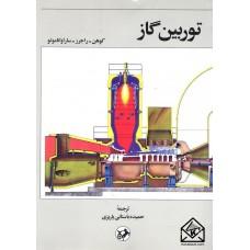 کتاب توربین گاز