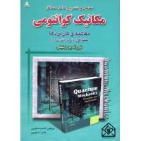کتاب تحلیل و تشریح کامل مسائل مکانیک کوانتومی جلد اول