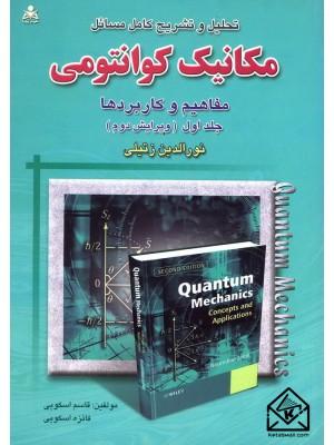 خرید کتاب تحلیل و تشریح کامل مسائل مکانیک کوانتومی جلد اول ، نورالدین زتیلی   ، امید انقلاب