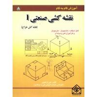 کتاب آموزش گام به گام نقشه کشی صنعتی I (نقشه کش طراح)