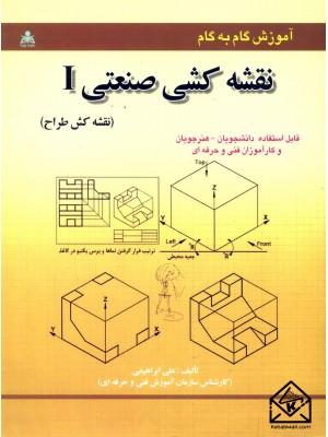خرید کتاب آموزش گام به گام نقشه کشی صنعتی I (نقشه کش طراح) ، علی ابراهیمی   ، امید انقلاب