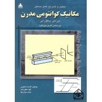 کتاب تحلیل و تشریح کامل مسایل مکانیک کوانتومی مدرن
