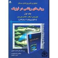 کتاب تحلیل و تشریح کامل مسائل روش های ریاضی در فیزیک جلد اول