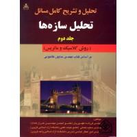 کتاب تحلیل و تشریح کامل مسائل تحلیل سازه ها جلد دوم