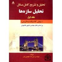 کتاب تحلیل و تشریح کامل مسائل تحلیل سازه ها جلد اول
