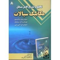 کتاب تحلیل و تشریح کامل مسائل مکانیک سیالات
