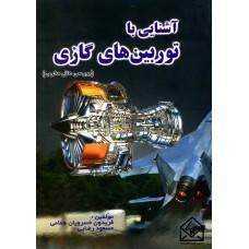 کتاب آشنایی با توربین های گازی