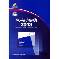 کتاب واژه پرداز پیشرفته 2013