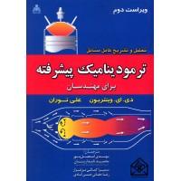 کتاب تحلیل و تشریح کامل مسائل ترمودینامیک پیشرفته