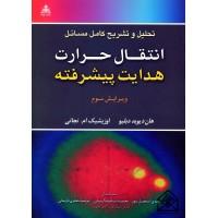 کتاب تحلیل و تشریح کامل مسائل انتقال حرارت هدایت پیشرفته