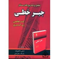 کتاب تحلیل و تشریح کامل مسائل جبرخطی