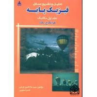 کتاب تحلیل و تشریح مسائل فیزیک پایه جلد اول (مکانیک)