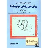 کتاب تحلیل و تشریح کامل مسائل روش های ریاضی در فیزیک 2
