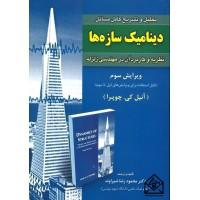 کتاب تحلیل و تشریح کامل مسائل دینامیک سازه ها (نظریه و کاربرد آن در مهندسی زلزله)