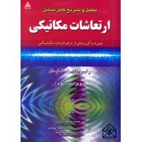 کتاب تحلیل و تشریح کامل مسائل ارتعاشات مکانیکی