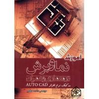 کتاب آموزش نما و برش در معماری و عمران به کمک نرم افزار AUTO CAD