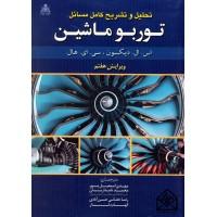 کتاب تحلیل و تشریح کامل مسائل توربو ماشین