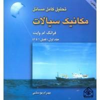 کتاب تحلیل کامل مسائل مکانیک سیالات جلد اول