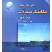 کتاب تحلیل کامل مسائل مکانیک سیالات جلد دوم