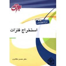 کتاب استخراج فلزات
