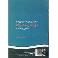 کتاب انگلیسی برای دانشجویان رشته مهندسی مکانیک طراحی جامدات
