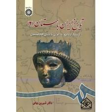 کتاب تاریخ ایران باستان 2