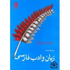 کتاب زبان و ادب فارسی