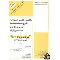 کتاب راهنما و تفسیر آیین نامه طرح ساختمانها در برابر زلزله و مهندسی زلزله + آیین نامه زلزله 2800