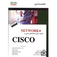 کتاب +NETWORK تا پیاده سازی شبکه های مبتنی بر CISCO