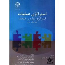 کتاب استراتژی عملیات (استراتژی تولید و خدمات)