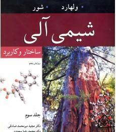 کتاب شیمی آلی ساختار و کاربرد جلد سوم