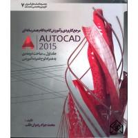 کتاب مرجع کاربردی و آموزش گام به گام چند رسانه ای AUTOCAD 2015 جلد اول