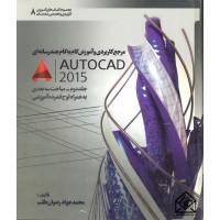 کتاب مرجع کاربردی و آموزش گام به گام چند رسانه ای AUTOCAD 2015 جلد دوم