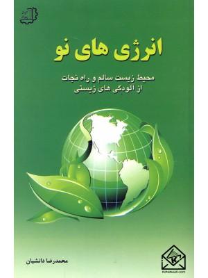 خرید کتاب انرژی های نو محیط زیست سالم و راه نجات از آلودگی های زیستی ، محمدرضا دانشیان   ،