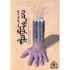 کتاب دانش پایه ی طراحی آموزشی (نظریه, پژوهش و عمل)