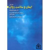 کتاب ایمان و سلامت روان جلد اول