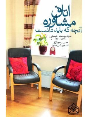 خرید کتاب اتاق مشاوره آنچه که باید دانست ، سیدمحمد حسینی   ، آوای نور