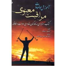 کتاب آموزش موضوعات مراقبت معنوی